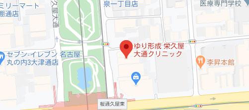 ゆり形成栄久屋大通クリニック地図