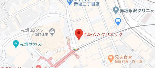 赤坂AAクリニック地図