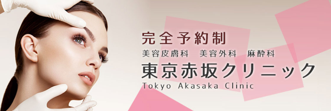 東京赤坂クリニック画像