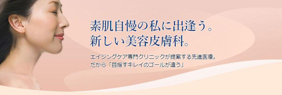赤坂AAクリニック画像