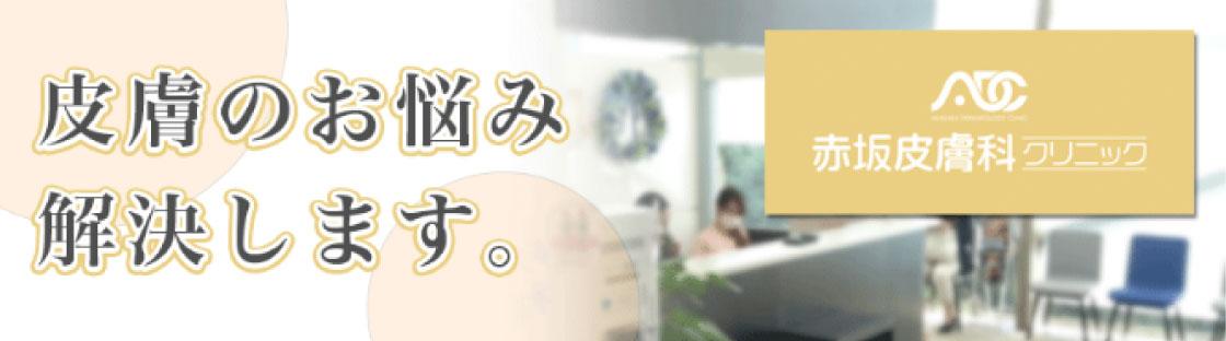 赤坂皮膚科クリニック画像