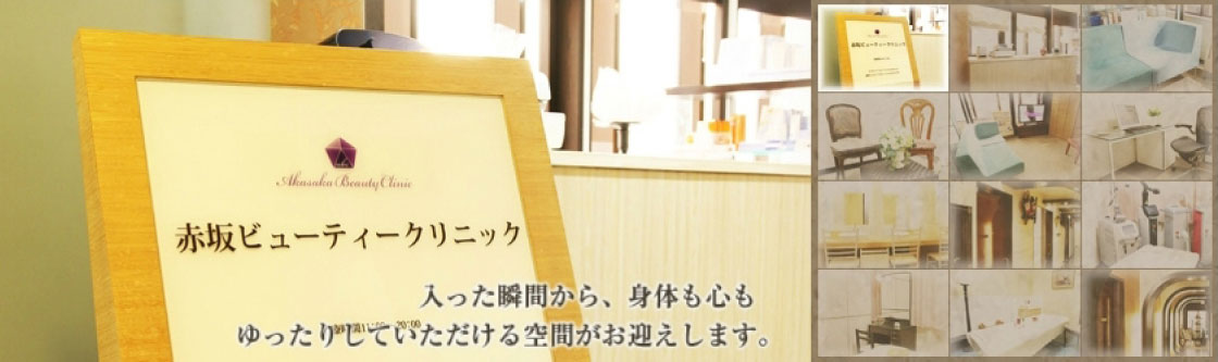 赤坂ビューティークリニック画像