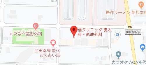 信クリニック皮ふ科・形成外科地図