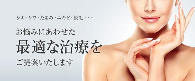東京美容外科 秋田院画像