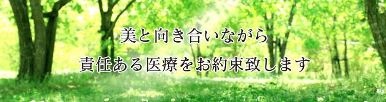 コーラルビューティークリニック秋田 秋田院画像