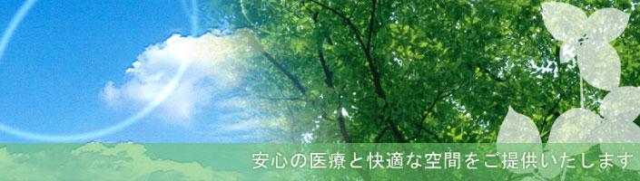 長島皮フ科クリニック画像