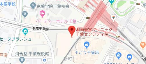 湘南美容クリニック 千葉センシティ院地図
