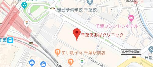 千葉あおばクリニック地図