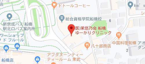 船橋ゆーかりクリニック地図