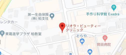 リオラビューティークリニック 柏院地図