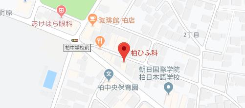 柏ひふ科地図
