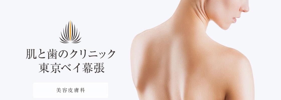 肌と歯のクリニック 東京ベイ幕張画像