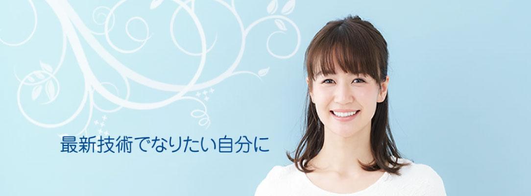 美容医療・レーザー治療センター 新東京クリニック画像
