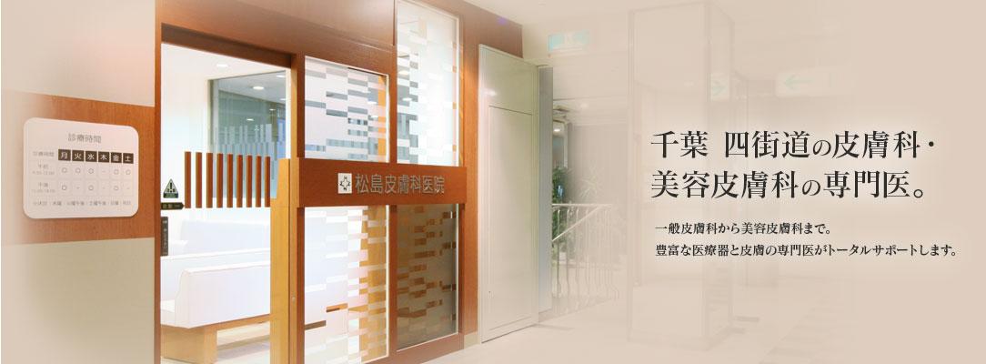 松島皮膚科医院画像