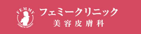フェミークリニックのロゴ