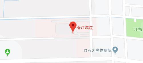 春江病院地図
