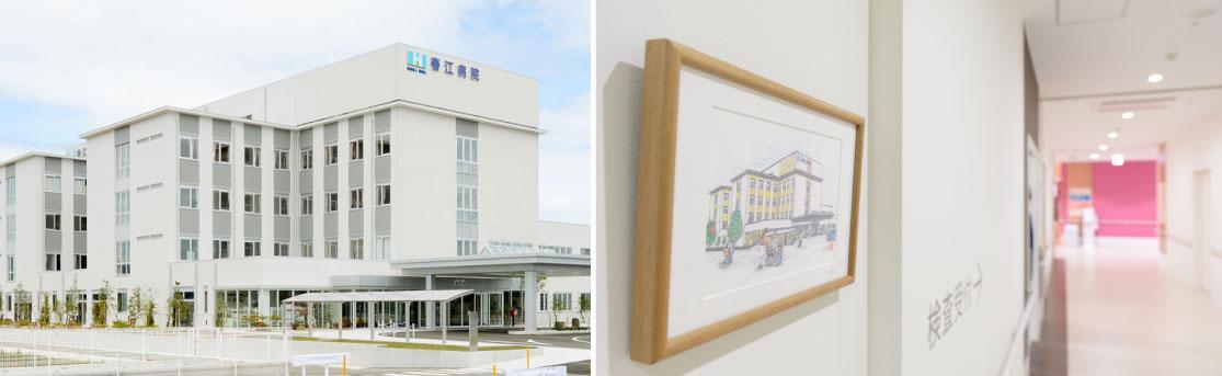 春江病院画像