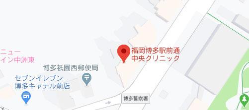 福岡博多駅前通中央クリニック地図