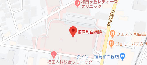 福岡和白病院地図