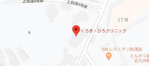 くろき・ひろクリニック地図