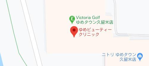 ゆめビューティークリニック地図