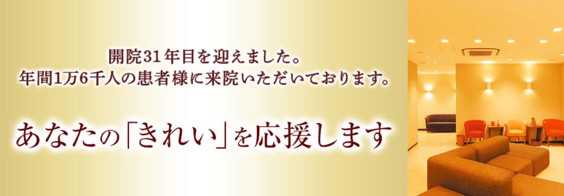 赤坂クリニック画像