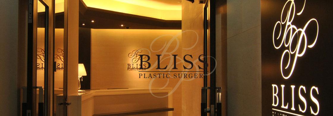 ブリスクリニック形成外科・美容外科・美容皮膚科画像