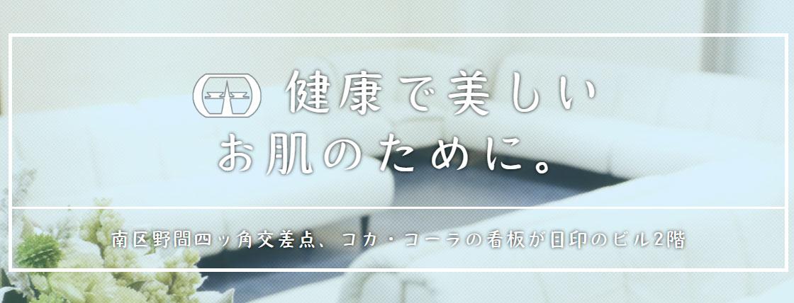 福田皮ふ科 野間四ッ角クリニック画像