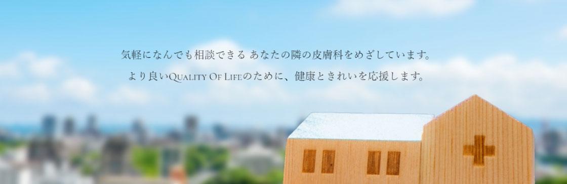 松田知子皮膚科医院画像