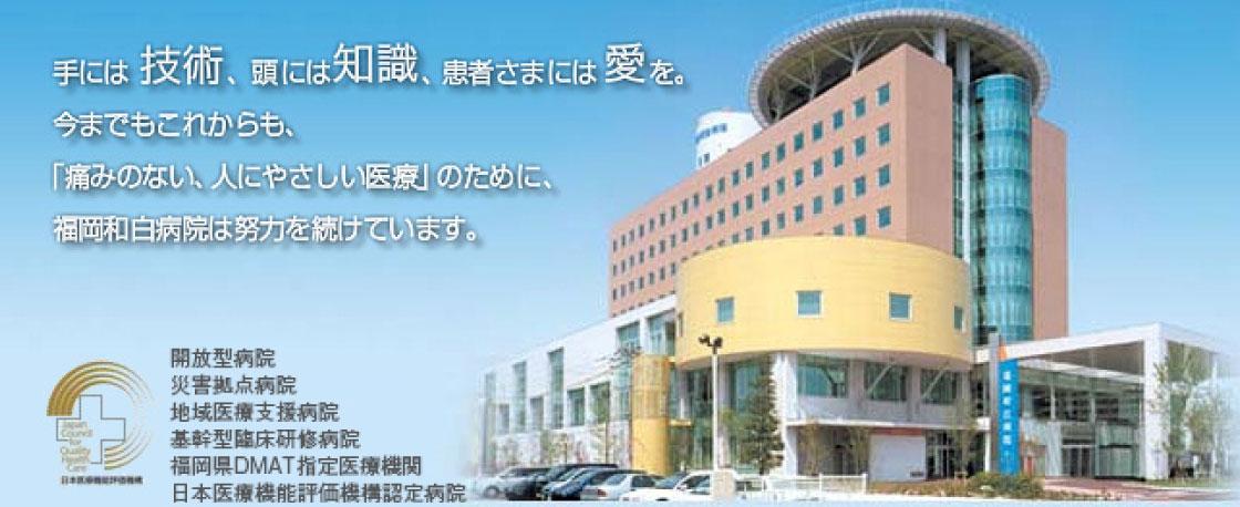 福岡和白病院画像
