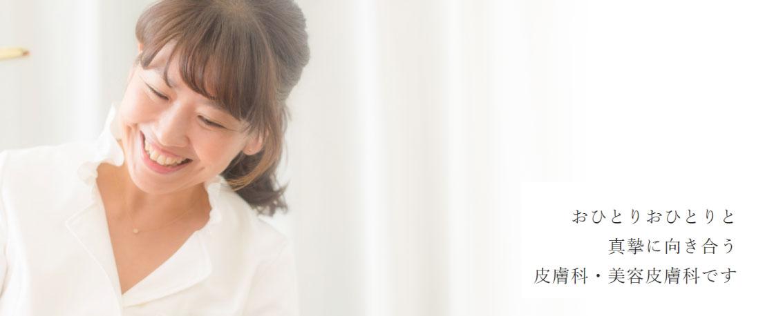 タケダスポーツクリニック皮膚科・美容皮膚科画像
