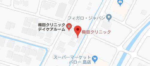 梅田クリニック地図