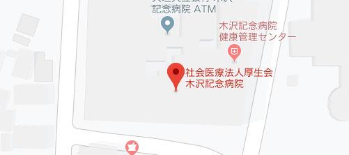 木沢記念病院地図