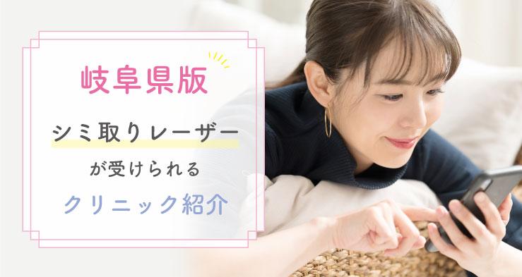 顔のシミをレーザーで取れる岐阜県のクリニックガイド