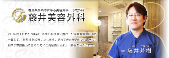 藤井美容外科画像