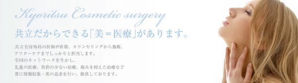 共立美容外科 高崎院画像