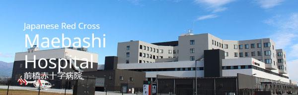 前橋赤十字病院画像
