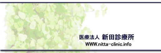新田診療所画像