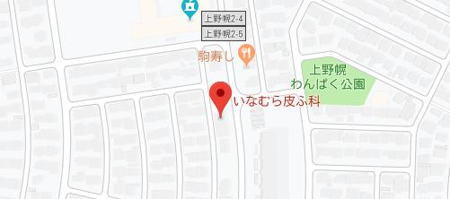 いなむら皮ふ科医院地図