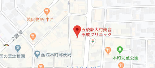 五稜郭大村美容形成クリニック地図