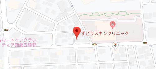 すどうスキンクリニック地図