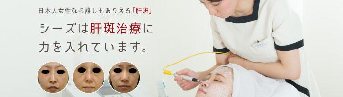 札幌シーズクリニック画像