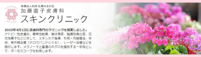 加藤直子皮膚科スキンクリニック画像