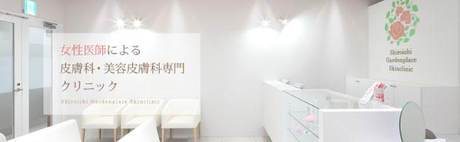 白石ガーデンプレイス 皮膚科クリニック