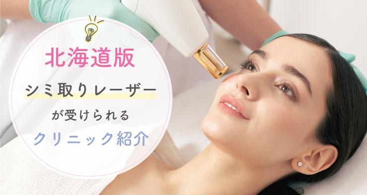 北海道在住の方へシミ取りレーザーが出来る美容クリニックをピックアップ