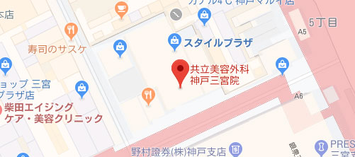 共立美容外科 神戸三宮院地図