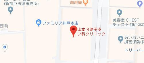山本可菜子皮フ科クリニック 神戸院地図