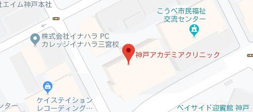 神戸アカデミアクリニック地図