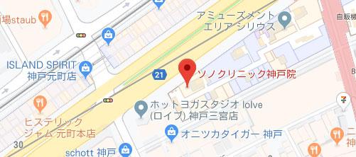 ソノクリニック 神戸三宮院地図