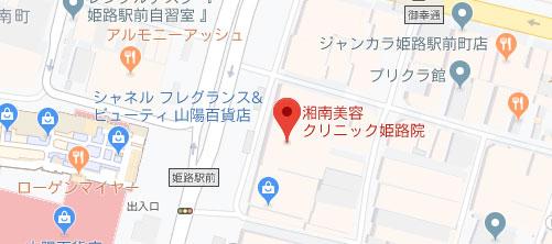 湘南美容クリニック姫路院地図